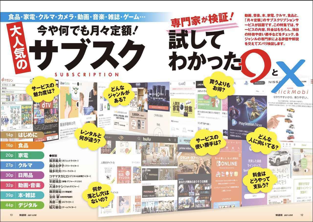 画像2: 【本日発売!】「特選街」5月号  今、注目度抜群の「サブスク」サービスを大特集!