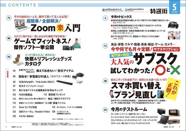 画像1: 【本日発売!】「特選街」5月号  今、注目度抜群の「サブスク」サービスを大特集!