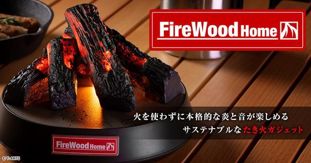 画像: FireWood Home|スペシャルサイト|タカラトミーアーツ