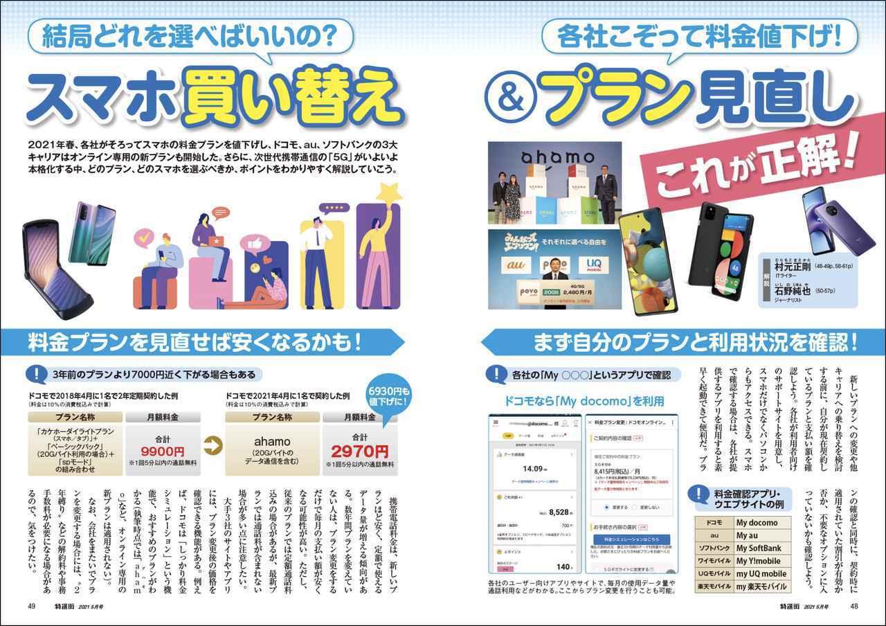 画像3: 【本日発売!】「特選街」5月号  今、注目度抜群の「サブスク」サービスを大特集!