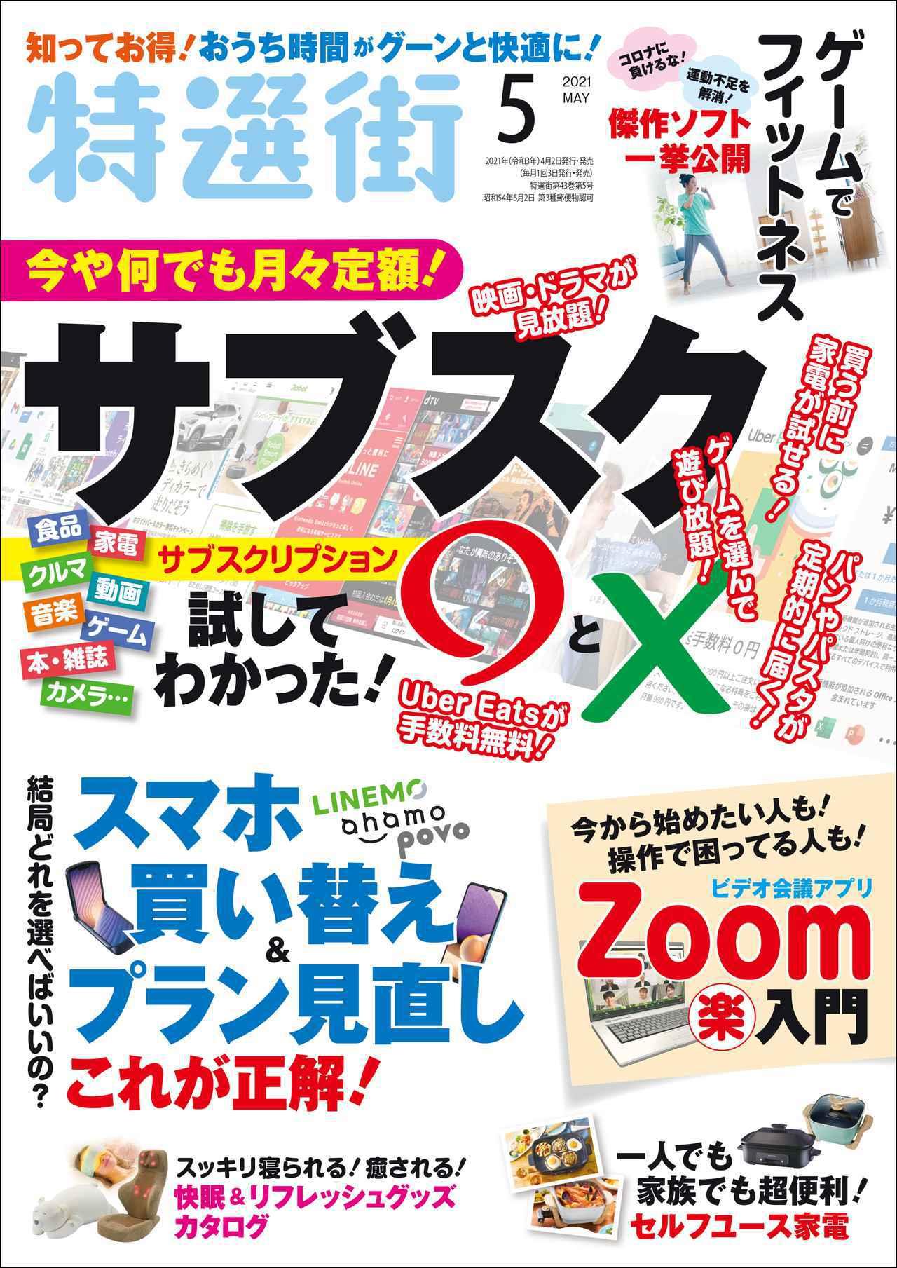 画像: 「特選街」2021年5月号(4月2日発売) 定価693円