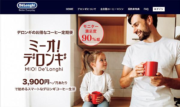 画像: 全自動コーヒーマシンが無料で使え、毎月コーヒー豆が届くという新しいサービスだ。