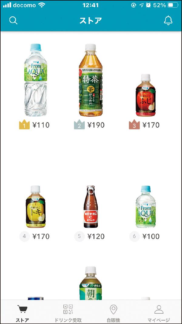 画像: JR東日本のホームを中心に設置されている自販機で、毎日1本の飲料が受け取れる。左は「acure pass」アプリの画面。