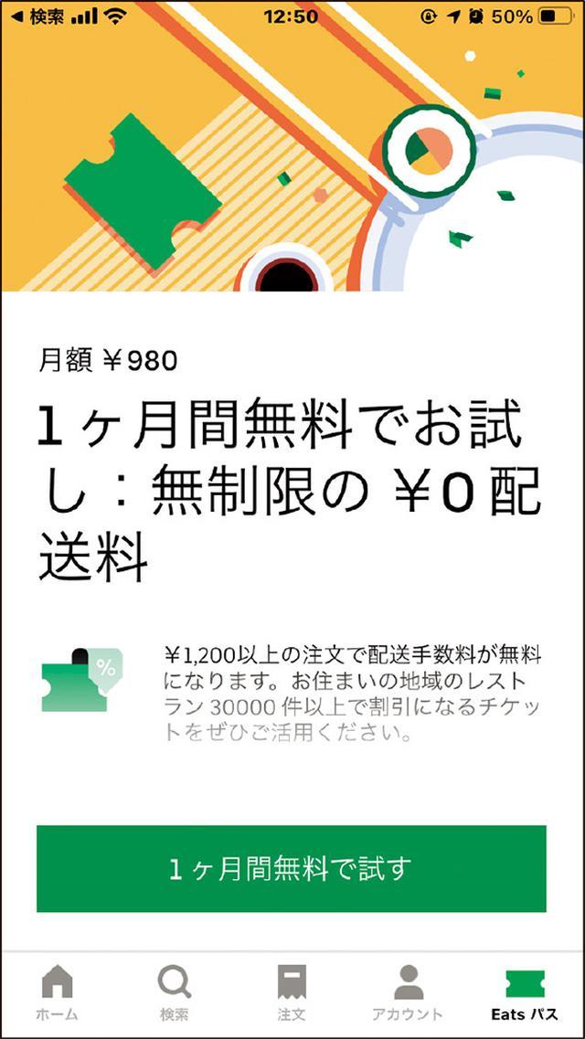 画像: 980円/月で、「Uber Eats」で何回注文しても配送料が無料。ただし、1回の注文で1200円以上が条件となる。