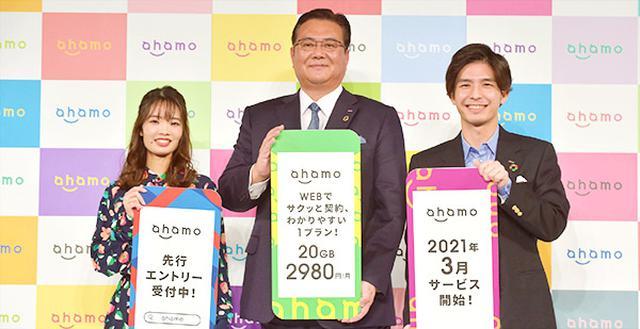 画像: ドコモが発表したahamoによって、大手キャリアから格安SIMまで料金値下げが相次ぎ、料金競争が勃発。