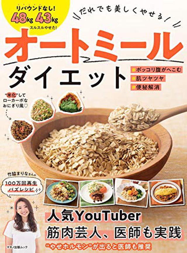 画像: 【オートミールダイエットのやり方】ダイエット効果とプチレシピを紹介 実際に痩せた人も!