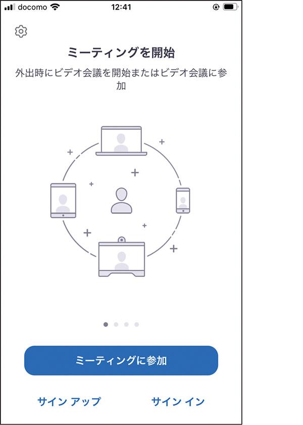 画像6: アプリをダウンロード~インストールしよう