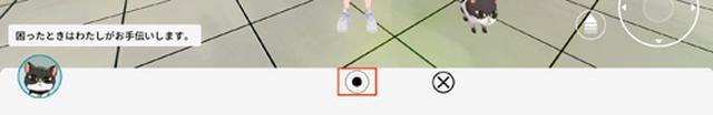 画像: アイコンの形が変わったら再度タップしよう。