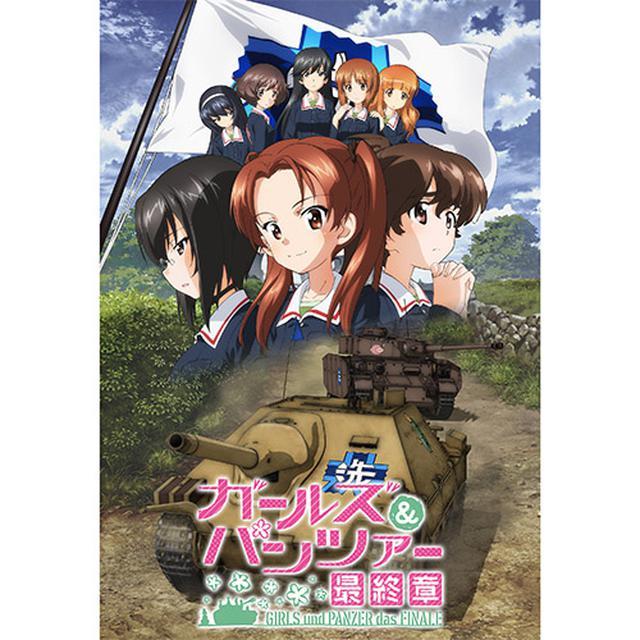 画像1: girls-und-panzer-finale.jp