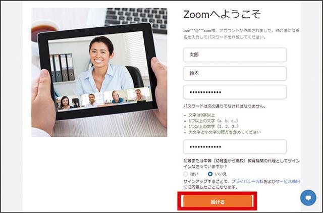 画像2: Zoomのアカウントを取得しよう