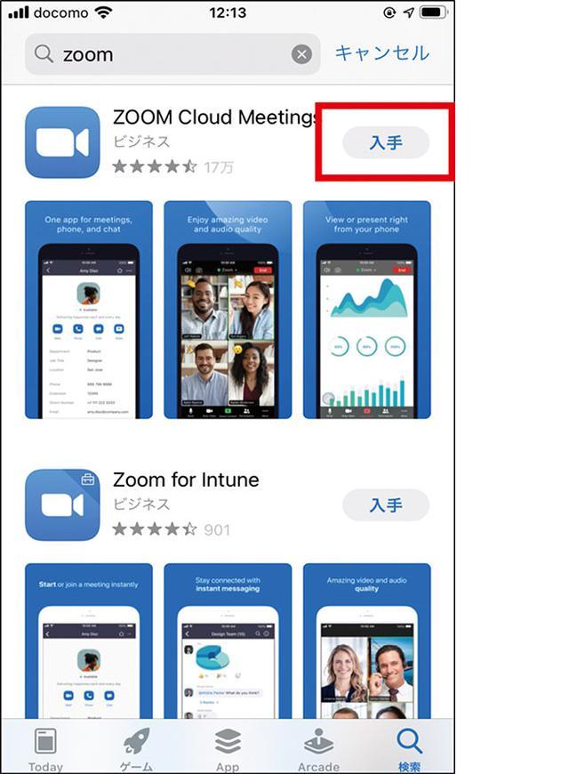 画像4: アプリをダウンロード~インストールしよう