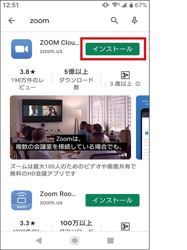 画像5: アプリをダウンロード~インストールしよう