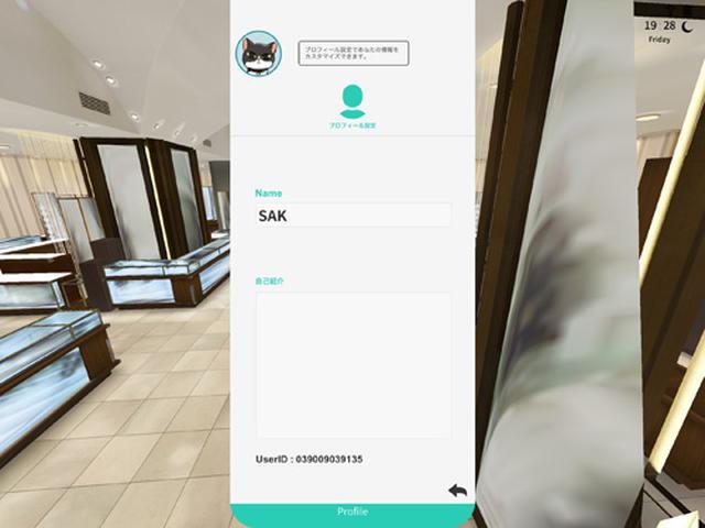 画像: アプリ内で使う名前はここから変更。