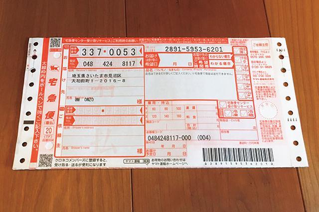 画像: 返却用の着払い伝票も同梱されるため、ユーザーの送料負担はない。