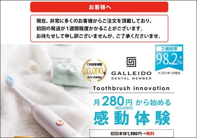 画像: 基本プランなら90日で924円と安く、定期的に歯ブラシを交換して、衛生的に使いたいと考えるなら、いい選択肢になる。