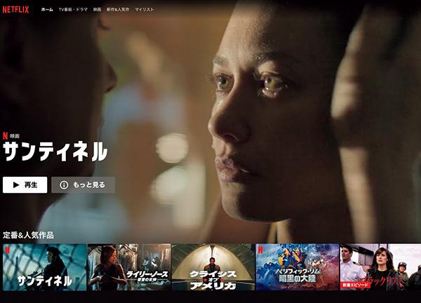 画像: Netflixのトップ画面。視聴履歴に合わせたおすすめの作品や最新作がクローズアップされている。新作の追加もかなり頻度が高い。