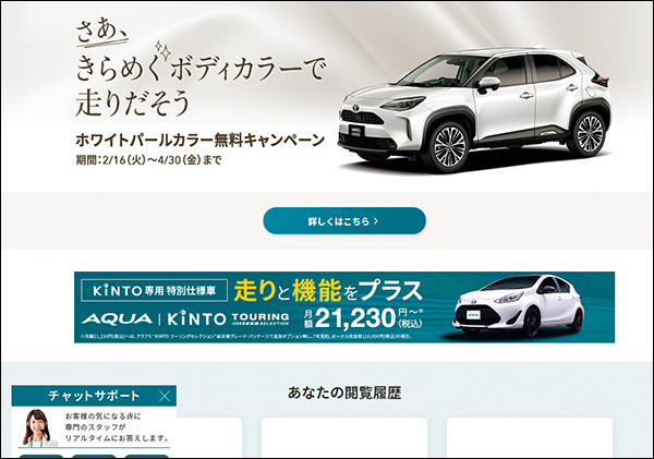 """画像: アクア S""""KINTOツーリングセレクション""""など、KINTO限定の特別仕様車も用意され、ヤリスクロスやルーミーなどの人気車もラインアップ。"""