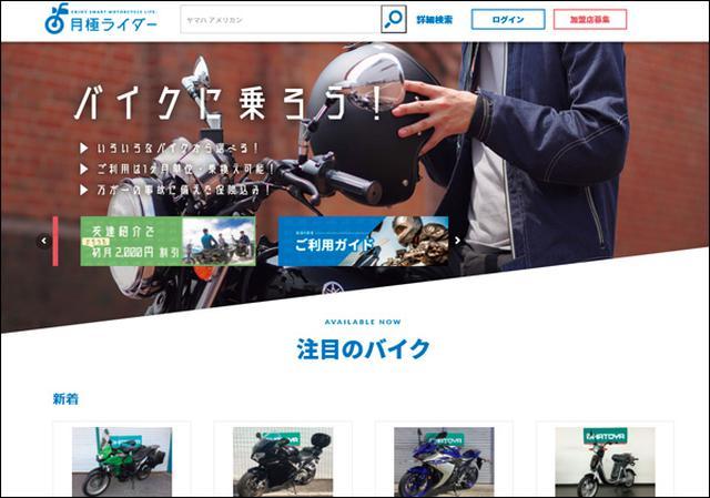画像: 1ヵ月単位の支払いで試し乗りができる定額プラン。スクーターから大型バイクまで幅広い車種が選べる。