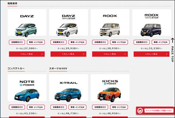 画像: 6車種に限られるものの、新型ノートやエクストレイル、セレナも対象なのがうれしい。