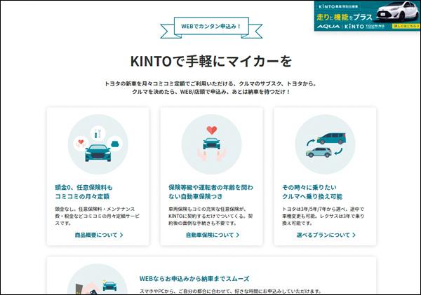 画像: トヨタの新車が、メンテナンス費用から税金、保険料まで一括契約して定額で利用できる。期間は3年、5年、7年からの選択となる。