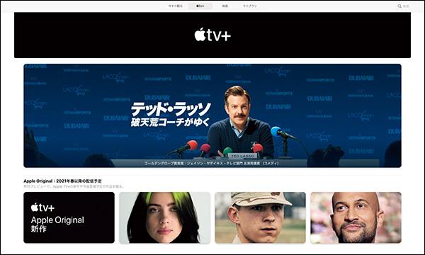 画像: AppleTV+のトップ画面。話題の作品を中心にサムネールが表示される。新作も増加中。