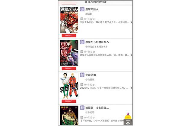画像: 無料コミックには一冊丸ごとのほか、一話単体やお試し版などのバリエーションがある。