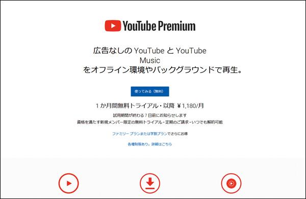画像: YouTube Premiumに加入すると同Music Premiumの機能もそのまま使うことができる。
