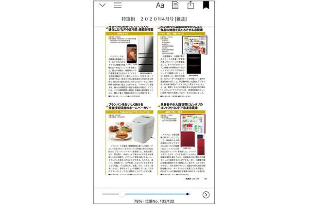 画像: アプリは定評のある買い切り版と共通で使いやすい。ブックマークでしおりを挟んだり、目次から目的の記事に飛んだりもできる。