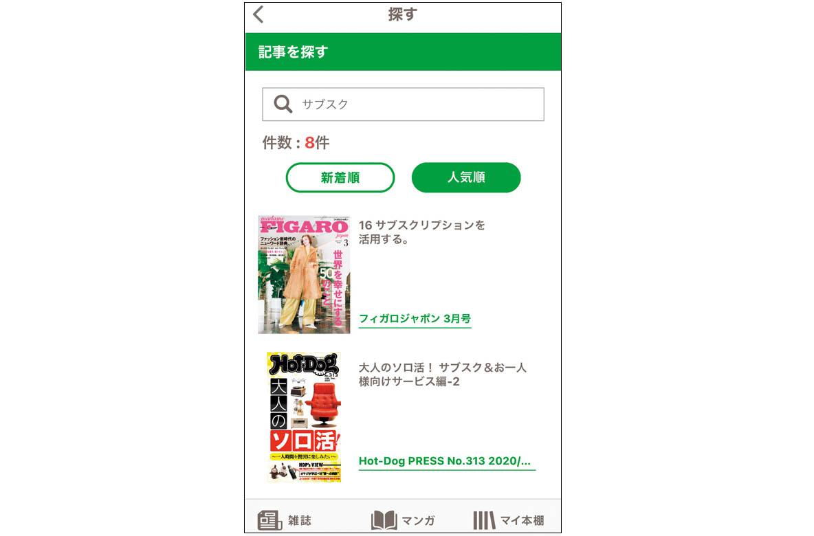 画像: 検索機能を使えば、取り扱う雑誌の中からキーワードに関連した記事のみをピックアップできる。画像は「サブスク」で検索した例。
