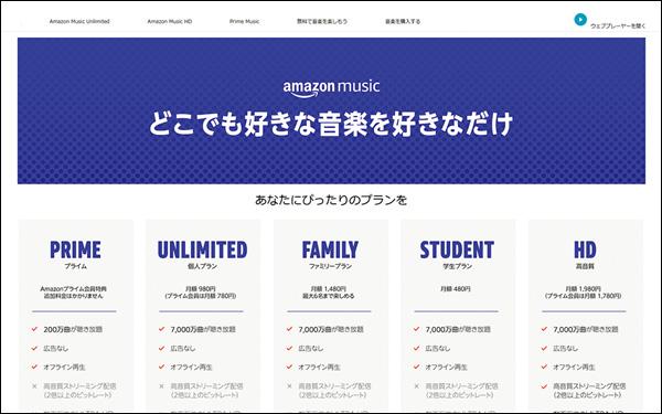 画像: 通販大手「Amazon」が提供している定額制の音楽配信で、5種類のサービスから選べる。