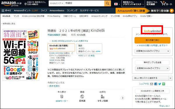 画像: 読み放題本には「Kindle Unlimited」のマークがある。「読み放題で読む」をクリックすれば、そのままブラウザーで閲覧可能だ。