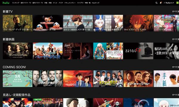画像: Huluのトップ画面。ジャンル別検索は上部のタブで行う。海外・国内のドラマが充実。