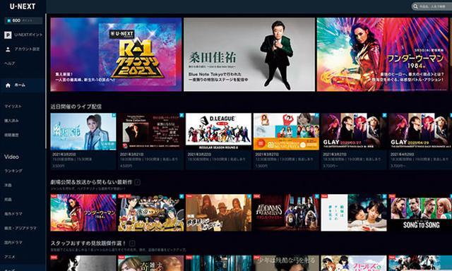 画像: 左側にジャンルなどを選ぶタブがある。タイトルは映画やドラマ、音楽と実に多彩だ。