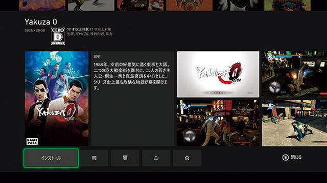 画像: 対応のゲームを選んでインストールすればプレー可能。本体内蔵メディアの容量にも注意したい。