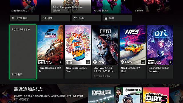画像: Xbox Series Xでサービスを使用中の画面。「GAME PASS」のマークがあるものが対応作品だ。