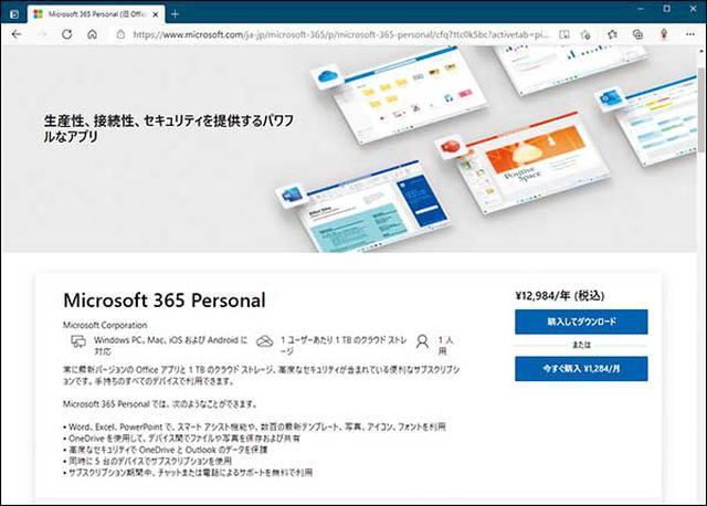 画像: MS Officeアプリと1TバイトのOneDriveのセット。スマホやパソコンなど何台でも使える。