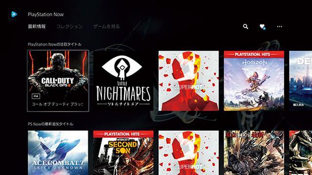 画像: PS3やPS4の名作ゲーム471タイトル以上をリストから選べる。ジャンルも11種類と豊富だ。