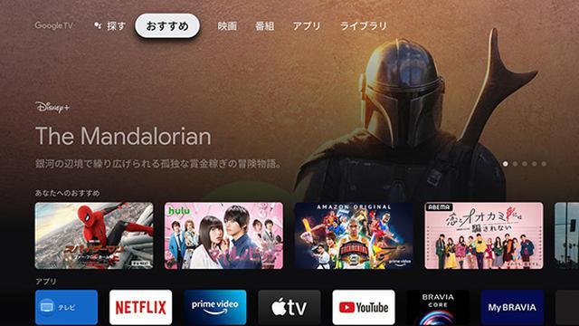 画像: Google TVの新しいメニュー画面。※画面はイメージです。