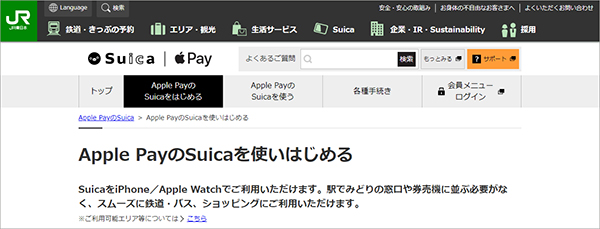 画像: www.jreast.co.jp
