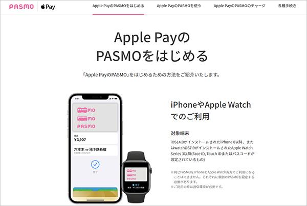 画像: www.pasmo.co.jp