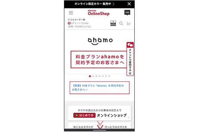 画像: ドコモオンラインショップには、限定カラーも用意されている。