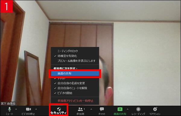 画像1: ゲストの画面共有を設定するのが手間