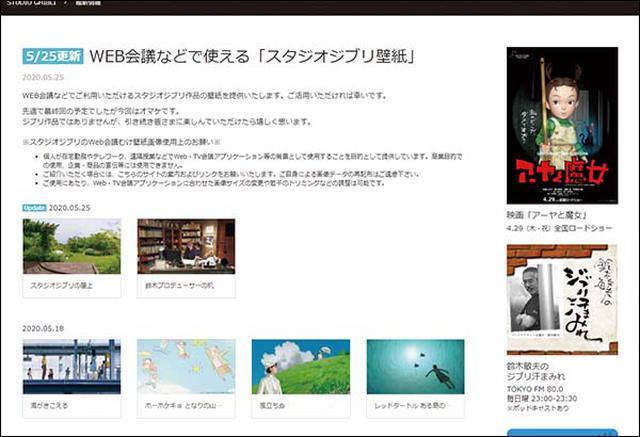 画像: https://www.ghibli.jp/info/013251/