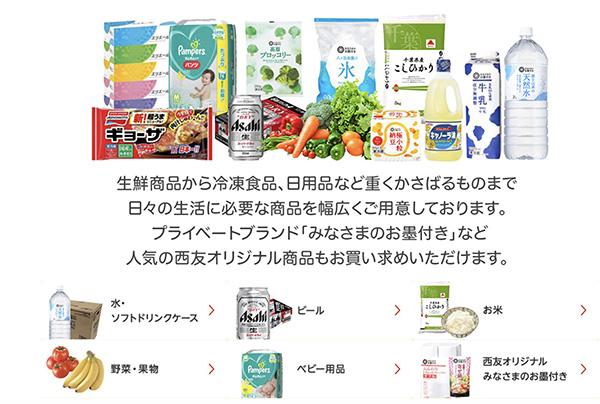 画像: お買い得な西友オリジナル商品が買える sm.rakuten.co.jp