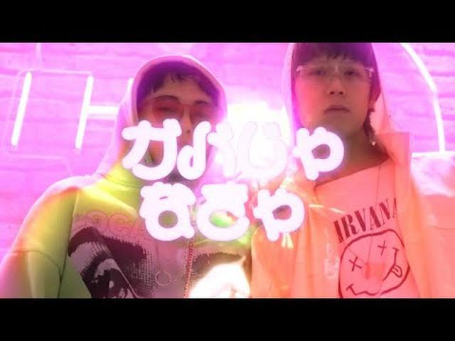 画像: S亜TOH - ガバじゃなきゃ (feat. Ken truths) www.youtube.com