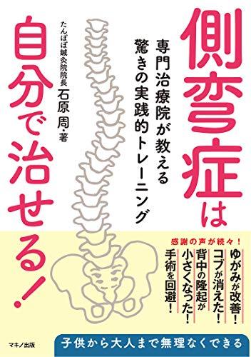 画像: 【側弯症とは】背骨が変形する病気で多くが原因不明 縮んだ筋肉を伸ばし鍛えてゆがみを正す2つのセルフケア