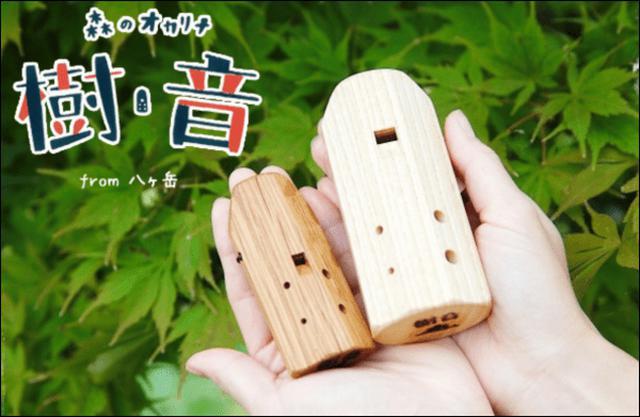 画像: オカリナハウスからリリースされている樹・音 ocarina-house.com