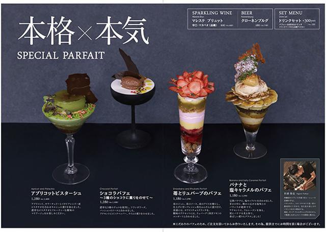 画像: キープウィルグループのパティシエ・杉浦俊也氏が創作した「カフェカツオ」の「本格×本気」のパフェ4品目を一般社員やアルバイトもつくれるようにした。