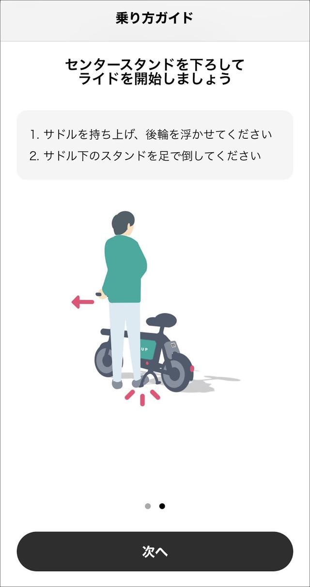 画像: 乗り方ガイドに従います。すごく丁寧です。