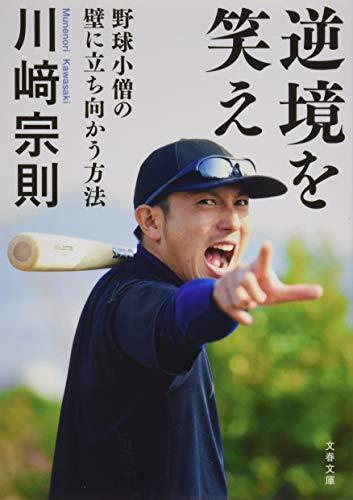 画像5: 【野球の本おすすめ5選】野球が好きなら絶対読みたい!人生に役立つ?先人たちの考え方を学ぶ名著がずらり